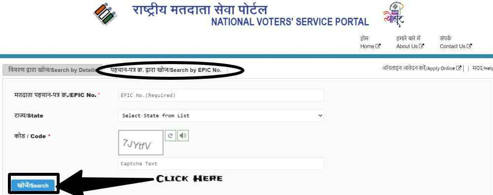 Bihar voter list 2020 Search by EPIC number