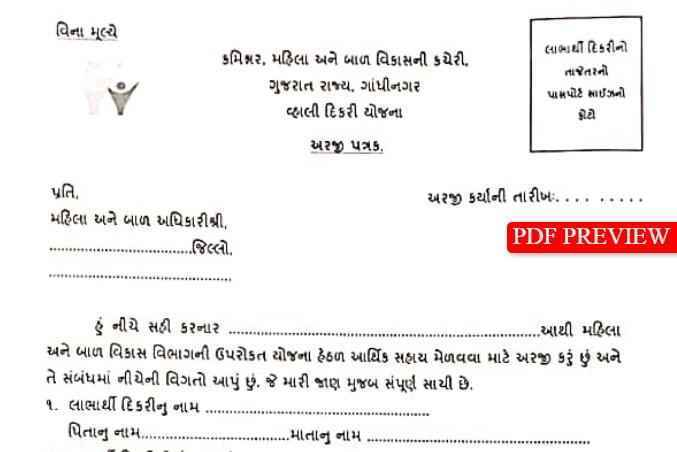 Gujarat-Vahli-Dikri-Yojana-Application-Form-PDF