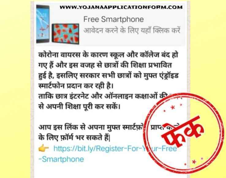 Free Android Smart Phone