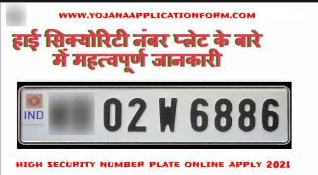 high security number plate online apply